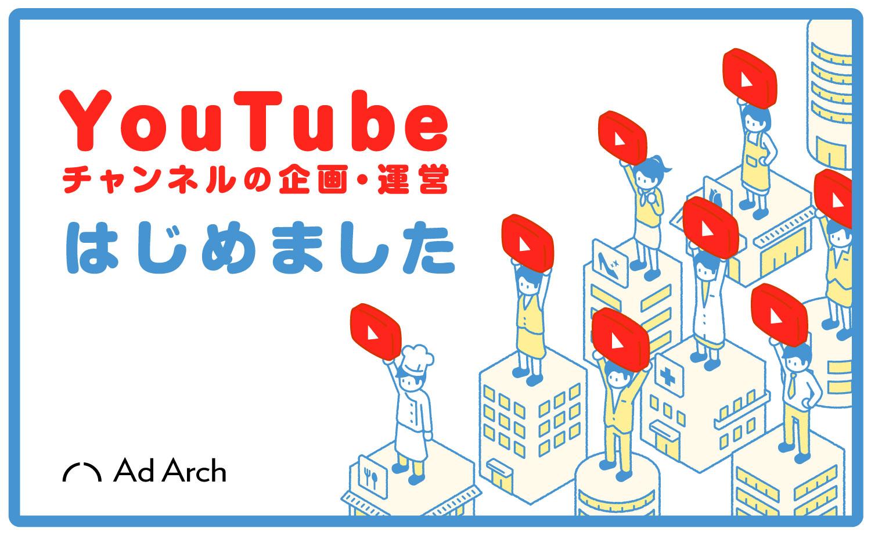 「企業・著名人向けYouTubeチャンネル企画運営サービス」リリース