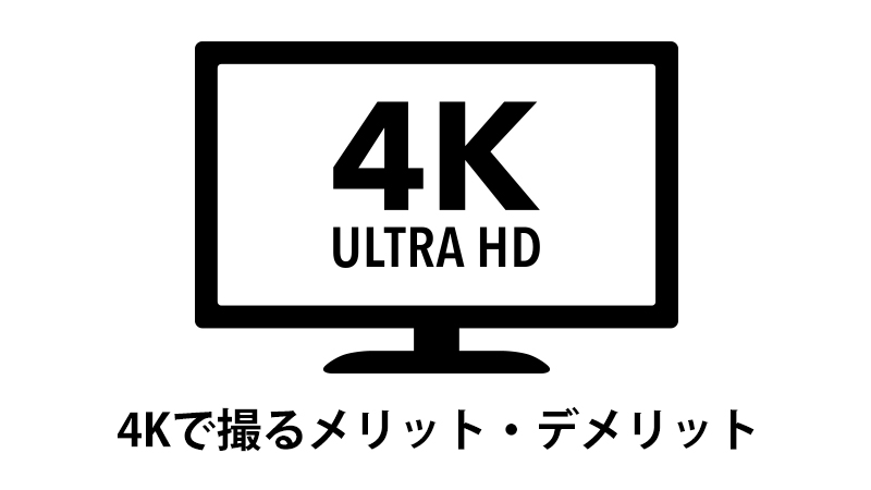 4K Shoot AdArch 動画制作
