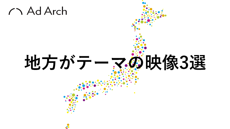 地方PR_動画_地方創生adarch