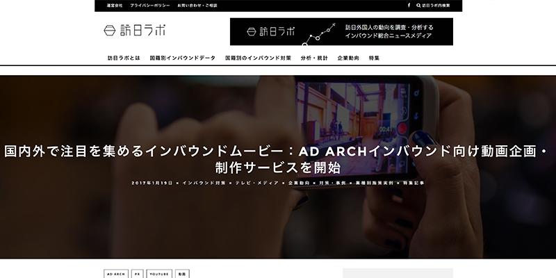 AdArchサービス